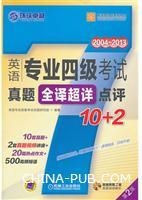 英语专业四级考试真题全译超详点评10+2(第2版)