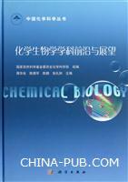 化学生物学学科前沿与展望(精装)