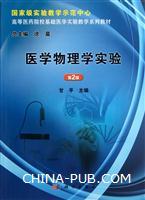 医学物理学实验-第2版