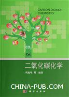 二氧化碳化学