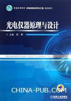 光电仪器原理与设计