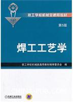 焊工工艺学-第5版