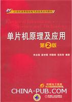 单片机原理及应用-第2版-附赠电子教案