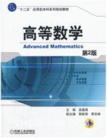高等数学-第2版