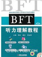 BFT听力理解教程-第5版-(含1CD)