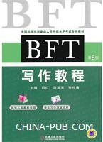 BFT写作教程-第5版