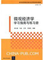 微观经济学学习指南与练习册