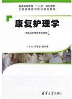 康复护理学-供本科护理学专业使用