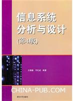 信息系统分析与设计(第4版)