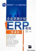 企业资源计划ERP教程-(第2版)