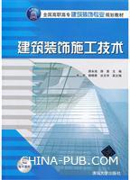 建筑装饰施工技术
