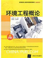 环境工程概论-免费赠送电子课件