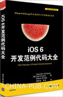 iOS 6开发范例代码大全