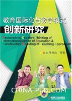 教育国际化与教学模式创新研究