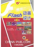 Flash 动画设计