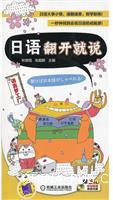 日语翻开就说-语言梦工厂-(含1张光盘)