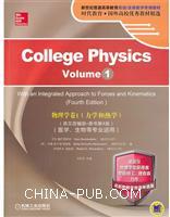 物理学卷1(力学和热学)-(英文改编版.原书第4版)-(医学.生物等专业适用)