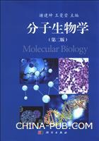 分子生物学-(第二版)
