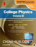 物理学:卷2(电磁学.光学与近代物理)(英文改编版.原书第4版)(医学.生物等专业适用)