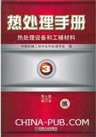 热处理手册-热处理设备和工辅材料-3-第4版-修订本