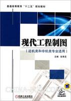 现代工程制图(近机类和非机类专业适用)