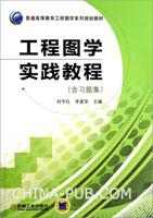 工程图学实践教程(含习题集)