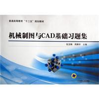 机械制图与CAD基础习题集