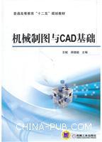 机械制图与CAD基础