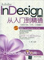 Adobe InDesign中文版从入门到精通(第二版)(适合CS4.CS5.CS6版本)