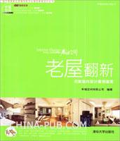老屋翻新:名家室内设计案例鉴赏