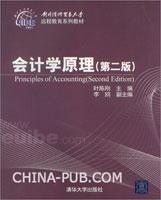 会计学原理(第二版)
