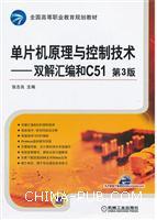 单片机原理与控制技术――双解汇编和C51(第3版)