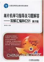 单片机学习指导及习题解答――双解汇编和C51(第2版)