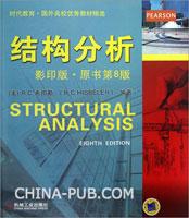 结构分析(影印版・原书第8版)