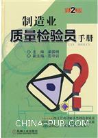制造业质量检验员手册-第2版