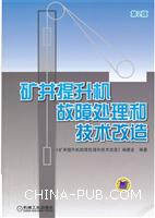 矿井提升机故障处理和技术改造(第2版)