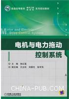 电机与电力拖动控制系统