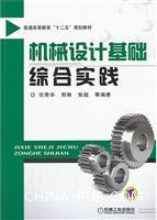 机械设计基础综合实践