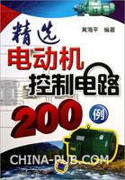 精选电动机控制电路200例