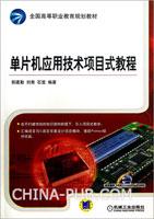 单片机应用技术项目式教程