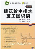 建筑给水排水施工图识读(第2版)