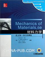 材料力学(英文版・原书第6版)