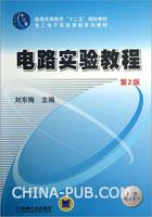电路实验教程(第2版)