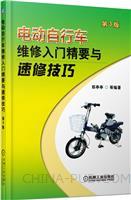 电动自行车维修入门精要与速修技巧(第3版)