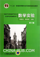 数学实验(第2版)