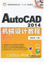 AtuoCAD 2014机械设计教程