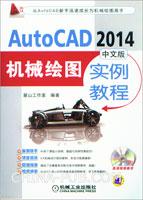 Auto CAD 2014中文版机械绘图实例教程