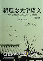 新理念大学语文(第2版)
