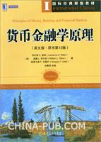 (www.wusong999.com)货币金融学原理(英文版.原书第12版)