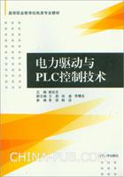 电力驱动与PLC控制技术